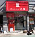 上石神井南口店