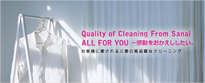 Quality of Cleaning From Sanai ALL FOR YOU  -感動をおかえししたい。お客様に愛される三愛の高品質なクリーニング